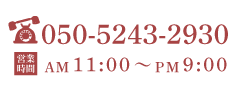 050-5243-2930
